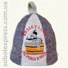 """Банная шапка """"Козак у лазні як риба у воді"""""""