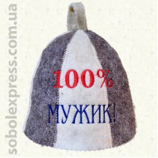 "Банная шапка ""100% Мужик"""