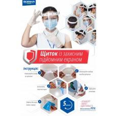 """Маска защитная с подъемным экраном """"Borika Protection"""""""