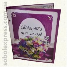 Свадебная папка 27х21 см -02