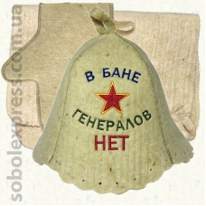"""Набор для сауны """"В бане генералов нет"""""""