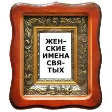 Женские имена святых. 6х9 в фигурном киоте с багетной рамкой