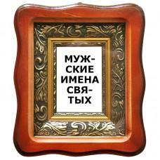 Мужские имена святых. 6х9 в фигурном киоте с багетной рамкой
