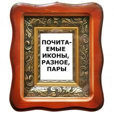 Почитаемые иконы, разное, пары. 6х9 в фигурном киоте с багетной рамкой
