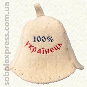 """Шапка для сауны """"100% Українець"""""""