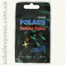Огоньки для поплавков Adams Polaris 4.0 комплект 2 шт