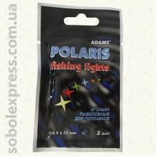 Огоньки для поплавков Adams Polaris 4.5 комплект 2 шт